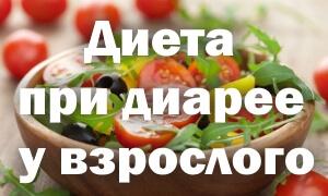 dieta-diaree-vzroslogo