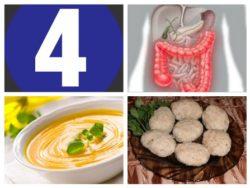 диета номер 4