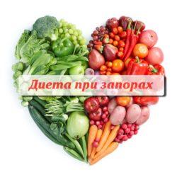 диета пр изапорах