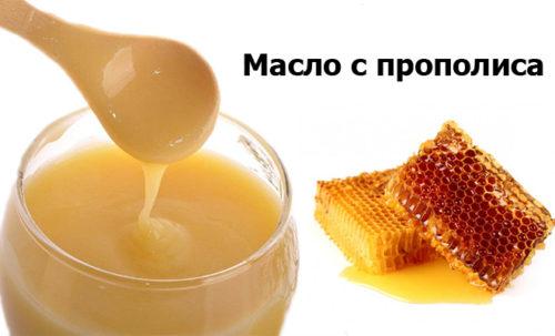 масло прополиса