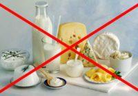 запрет молочных продуктов