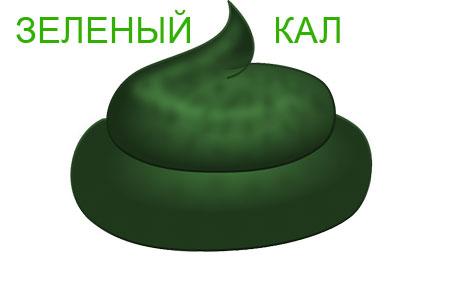 кал зеленого цвета