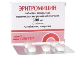 Эритромицин