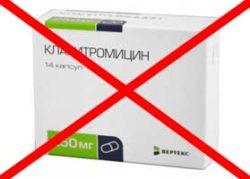 противопоказания Кларитромицина